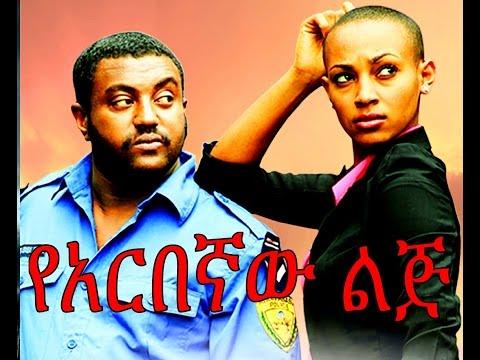 Yarbegnaw Lij (Ethiopian Movie)