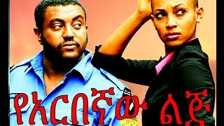 New Ethiopian Movie - Yearbegnaw Lij (የአርበኛው ልጅ) 2015 Full