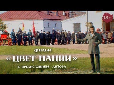 """""""Цвет нации"""". Фильм Леонида Парфенова с предисловием автора."""
