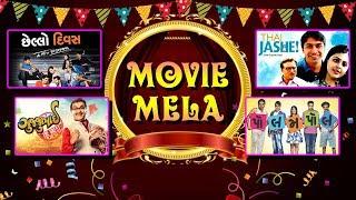 Movie Mela | સુપરહિટ ગુજરાતી Movies |