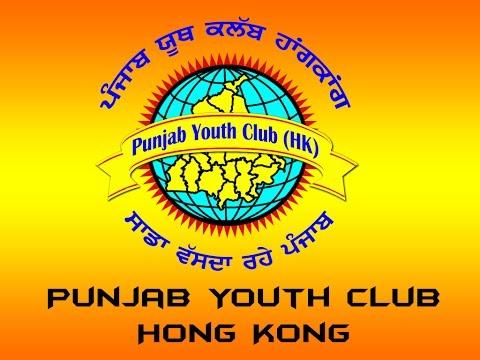 Punjab Youth Club HK History