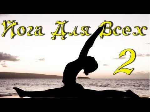Йога урок 2 - Крокодил - Упражнения для позвоночника