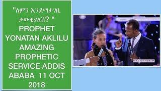 PROPHET YONATAN AKLILU AMAZING PROPHETIC SERVICE ADDIS ABABA