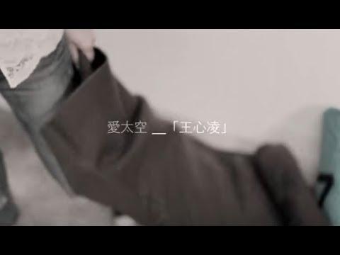 王心凌 - 愛太空 完整版MV
