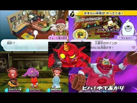 時計のチョーシ堂 妖怪ウォッチ 攻略 GAME-K