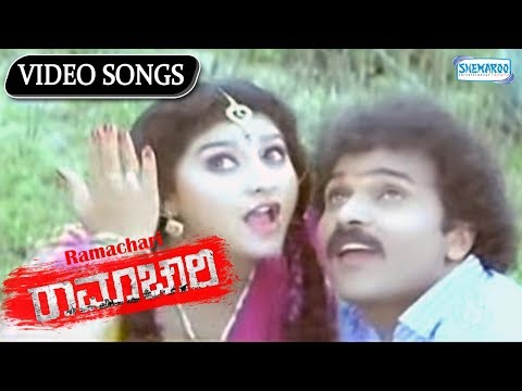 Ramachari - Song Collection - Ravichandran - Malashree - Superhit Kannada Song video