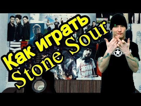 Как Играть Stone Sour - Through Glass Урок На Гитаре