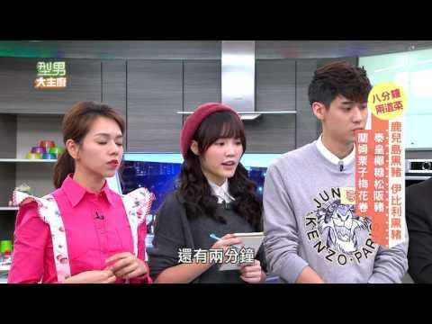 台綜-型男大主廚-20161222 『吳心緹 李玉璽』歐亞頂級黑豬賞