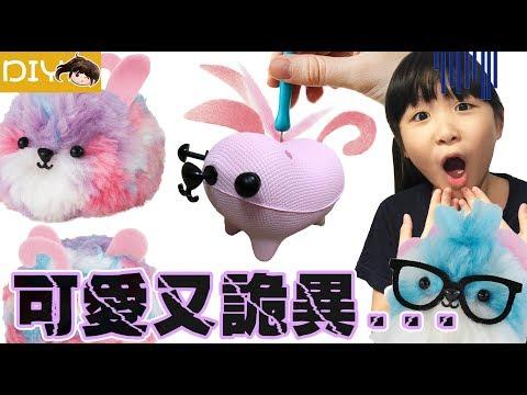 【DIY】可愛植毛娃娃,最後有彩蛋![NyoNyoTV妞妞TV玩具]