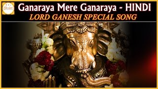 Lord Ganesh Super Hit Songs | Ganaraya Mere Ganaraya Hindi Devotional Song | Devotional Bhajans