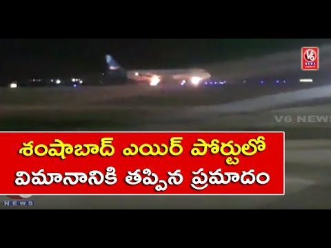 Flight Catches Fire While Landing At Shamshabad International Airport | V6 News