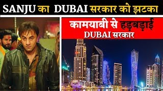 'SANJU' Forced Dubai Government To make changes in The Rules | SANJU Release