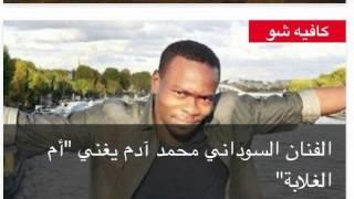 الفنان محمد ادم هندسة ام الغلابة
