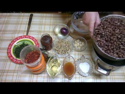 ЛОБИО. Как приготовить Очень вкусное ЛОБИО из Красной Фасоли Рецепт
