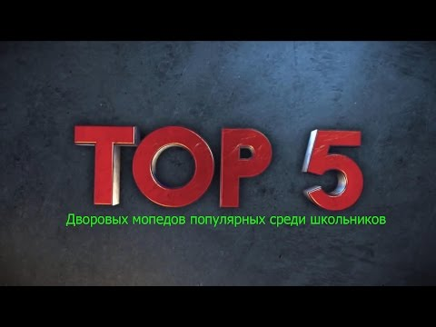 TOP-5 Дворовых мопедов популярных среди школьников не скутеров !
