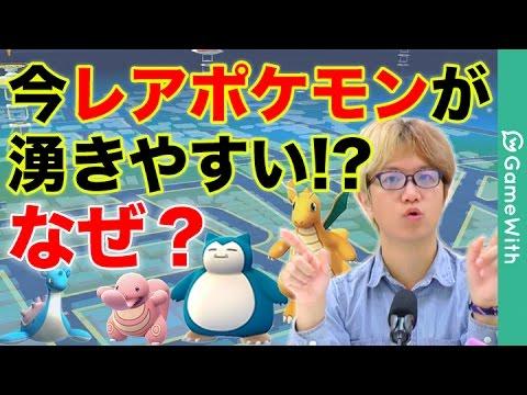 【ポケモンGO攻略動画】今レアポケモンが湧きやすい!?その理由は?  – 長さ: 9:49。