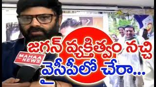 Hero Krishnudu joins YSRCP | Hyderabad