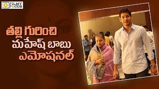 Mahesh Babu Emotional Tweet on his Mother Birthday