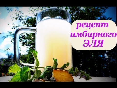 Рецепт Имбирного Эля, мбирный квас, видео рецепты