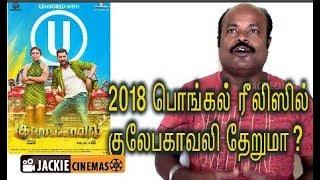 download lagu Gulaebaghavali - 2018  Movie Review By Jackiesekar  gratis