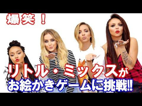 リトル・ミックスが爆笑・お絵かきゲームに挑戦! Little Mix Plays Pictionary!! video