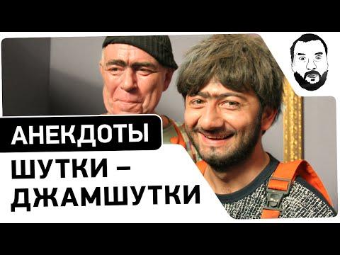 №1  - Шутки - ВЕСЕЛУШКИ