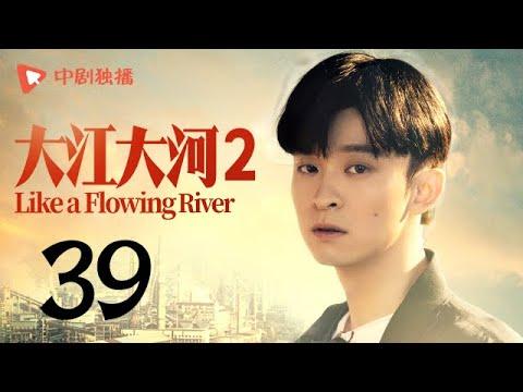 陸劇-大江大河S2-EP 39