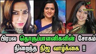 பிரபல தொகுப்பாளனிகளின் சோகம் நிறைந்த நிஜ வாழ்க்கை !!  Tamil Cinema News   - TamilCineChips