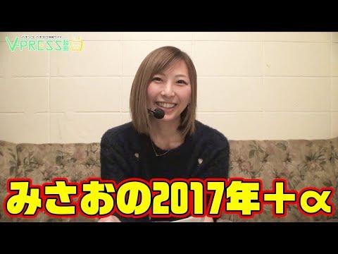 パチスロ【インタビュー】みさおの2017年+α
