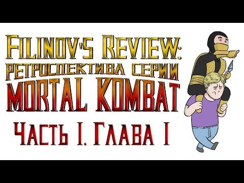 Ретроспектива серии Mortal Kombat - Часть 1. Глава 1. Mortal Kombat