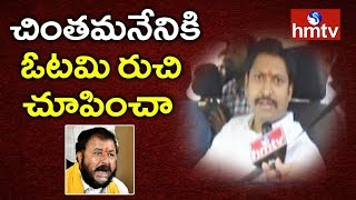 YCP Denduluru MLA Abbayya Chowdary Face To Face Over His Victory | hmtv