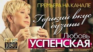 Любовь Успенская - Горький вкус бузины
