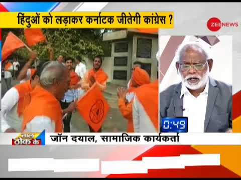 Taal Thok Ke: Is Congress Getting Exposed Over Religion Politics In Karnataka?
