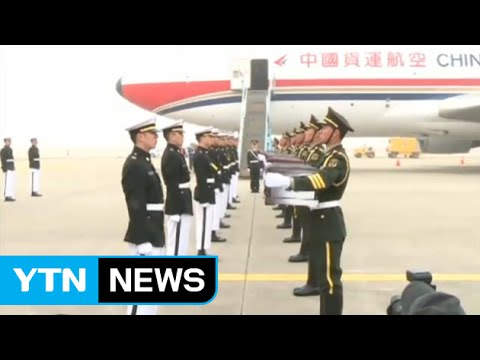 S.Korea to return more remains of Chinese soldiers killed in Korean War / YTN