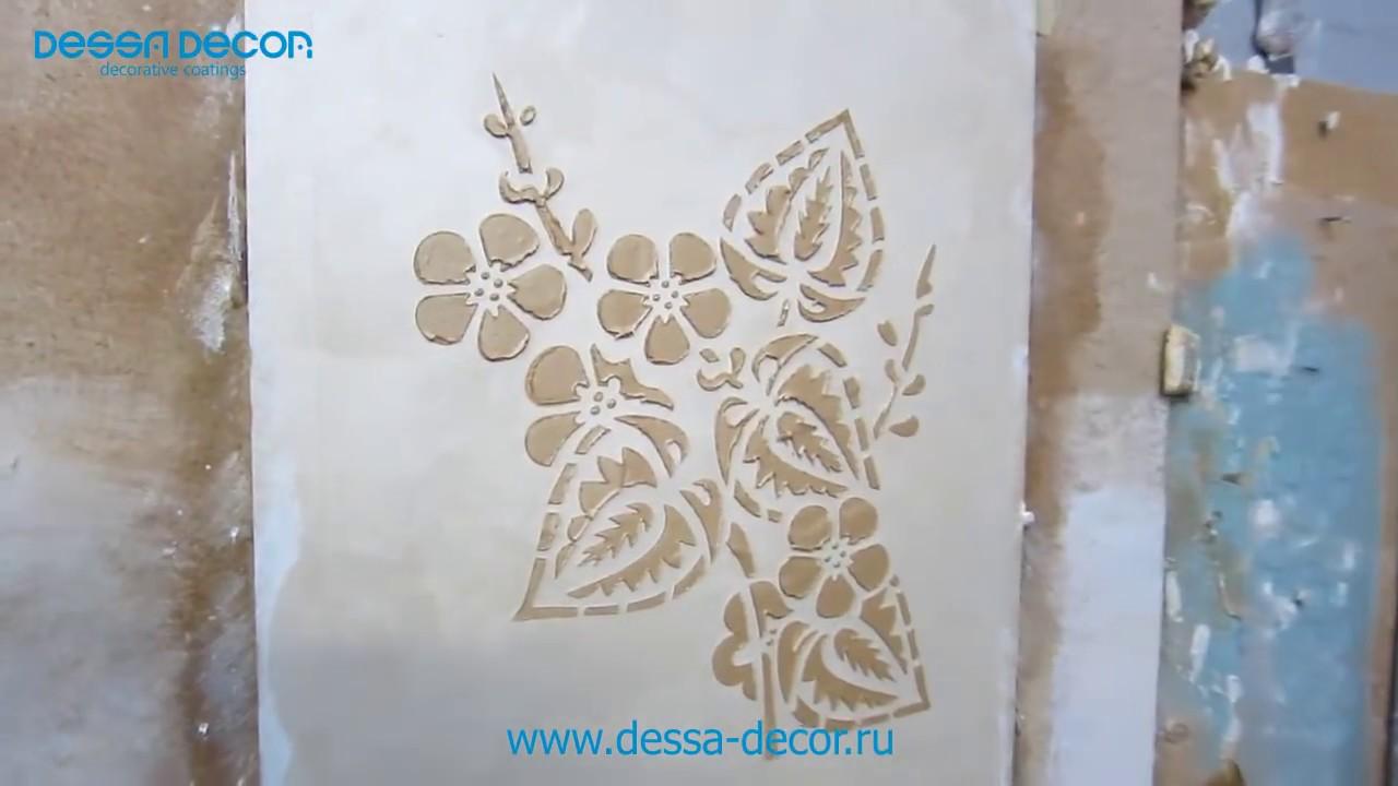 Рисунки на штукатурке через трафарет