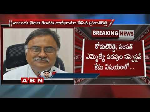 Advocate General of Telangana D Prakash Reddy Resigns | ABN Telugu