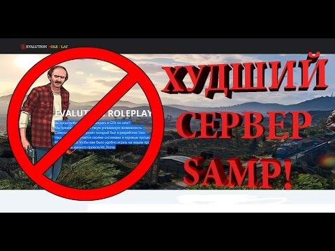 САМЫЙ ХУДШИЙ СЕРВЕР SAMP! 👎