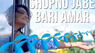 স্বপ্ন যাবে বাড়ী - Shopno Jabe Bari Amar [2016] GP Song