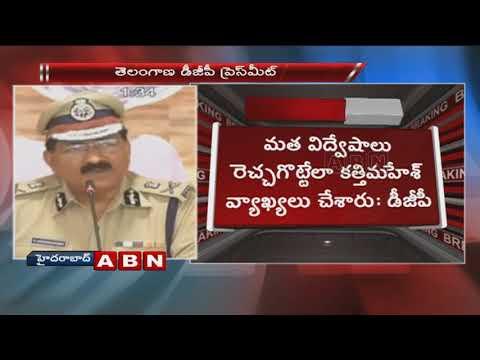 Telangana DGP Press Meet   6 Months City Expulsion For Kathi Mahesh   ABN Telugu