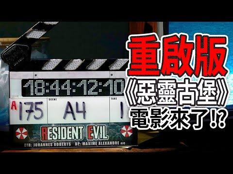 台灣-電玩宅速配-20210106 1/2 重啟版《惡靈古堡》真人電影殺青!2021年秋季上映