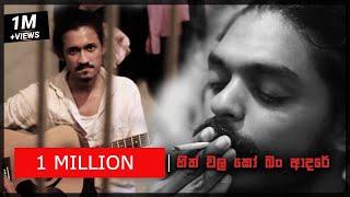 Hith Wala Ko Ban Aadare |  Chathuranga Kasthuriarachchi
