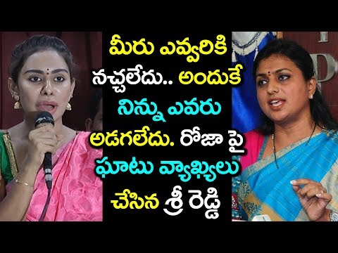 Sri Reddy Sensational Comments on MLA Roja || Tollywood News #9RosesMedia