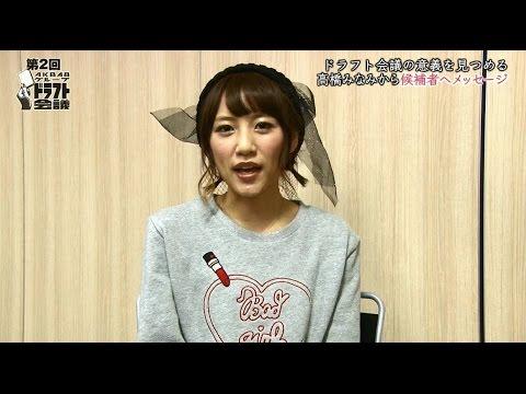第2回AKB48グループドラフト会議 #3 ドラフト会議の意義を見つめる / AKB48[公式]
