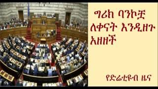 Greek debt crisis: Banks to remain shut all week