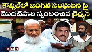 Shariff Mohammed Ahmed responds on fight in AP Legislative Council | ABN Telugu
