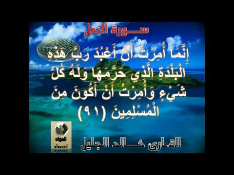 Khalid al-Jalil 7