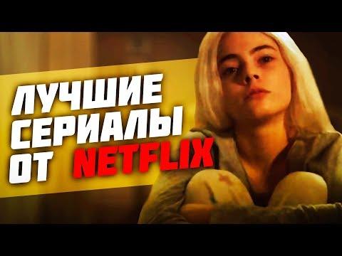 ТОП 10 ЛУЧШИХ СЕРИАЛОВ ОТ NETFLIX / SOFYA PICTURES