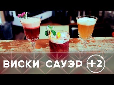 Виски сауэр как бармен: Нью-Йорк сауэр и Бабушкин красный хлеб [Как бармен]