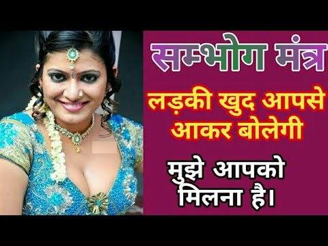 इस मंत्र से खुद बोलेगी वो संभोग के लिए/strong vashikaran mantra वशीकरण मंत्र thumbnail