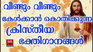 Golden Old Songs # Christian Devotional Songs  Malayalam 2018